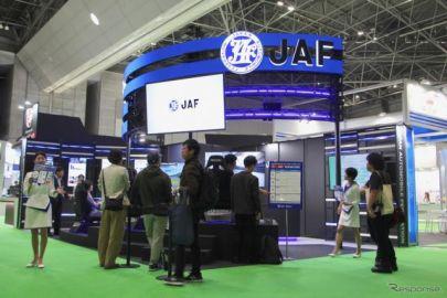 JAF、デジタルモータースポーツ体験機を紹介…東京モーターショー2019