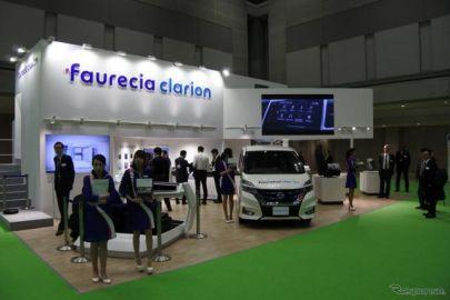 フォルシアクラリオン、グループ各事業の技術を一堂に展示…東京モーターショー2019