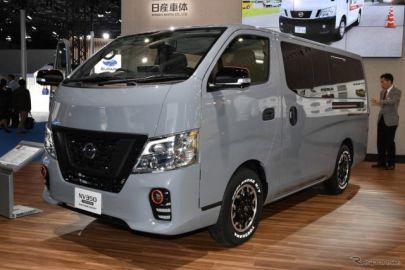 趣味のキャラバンに、最新パラメディック、日産車体の「働くクルマ」たち…東京モーターショー2019