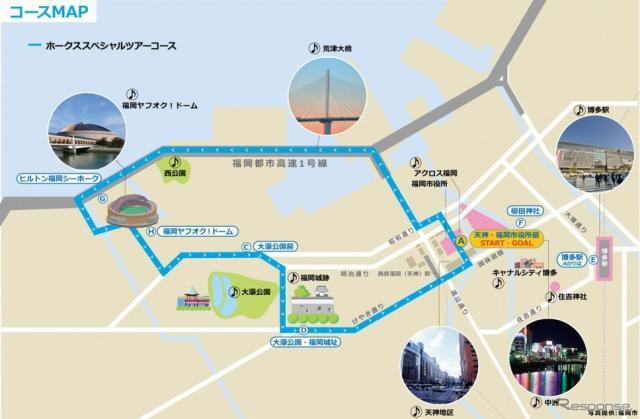 ホークスコラボツアーのコースマップ《画像:西日本鉄道》