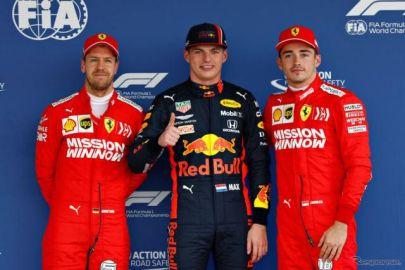 【F1 メキシコGP】フェルスタッペンが最速もペナルティでグリッド降格…ルクレールがポールポジション