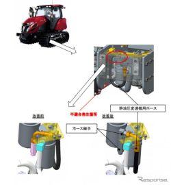 ヤンマーの農耕トラクタ、油圧回路不具合で走行不能となるおそれ リコール