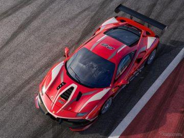 フェラーリ 488チャレンジ に「エボ」、ワンメークレーサーが戦闘力向上