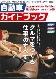 『クルマに関わる仕事のすべて』ガイドブック…東京モーターショー2019会場で購入可能