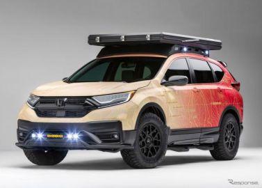 ホンダ CR-V 新型、アウトドア仕様にカスタマイズ…SEMA 2019で発表へ