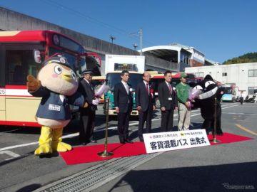 客貨混載バス、西東京バスとヤマト運輸が実証運行を開始---地域の足と物流効率化、環境負担軽減