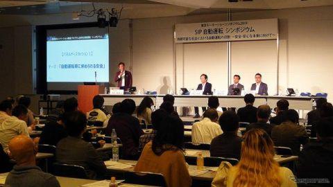 いま日本の自動運転は? ODD設計に安全の担保、責任の所在…SIPシンポジウム