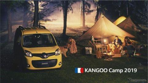 カングーオーナー限定、フレンチスタイルのキャンプイベント開催 12月14・15日