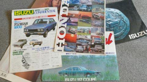 【懐かしのカーカタログ】パンフレットで振り返るあの頃の東京モーターショー…スバル/ホンダ/いすゞ編