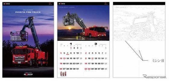最新6モデル掲載「モリタ消防車カレンダー2020」予約開始、裏には塗り絵付