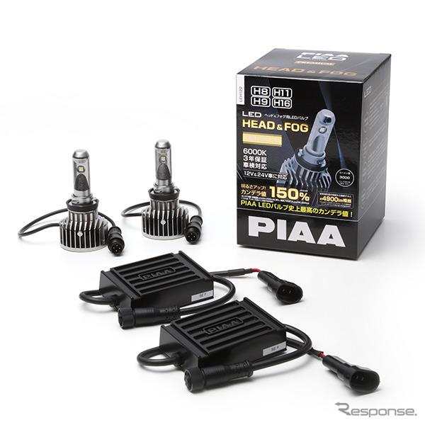 PIAA ヘッド&フォグ用LEDバルブ ファン付ワイドビームシリーズ《画像:PIAA》