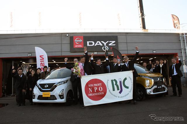 日産 デイズ/三菱 eKワゴン《画像:日本自動車研究者・ジャーナリスト会議》