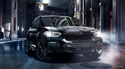BMW X3 ミッドナイトエディション 発売 都会の夜に溶け込む漆黒のボディ