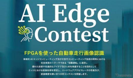自動走行の画像認識技術を競う「AIエッジコンテスト」を開催