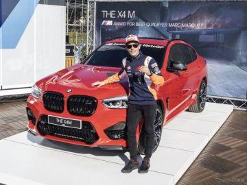 BMW X4 に510馬力の「M」、MotoGP 予選最速のマルク・マルケス選手が獲得