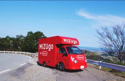キッチンカー「MIZUgo」プロジェクト開始、水と地域特産品を活かしたオリジナルメニュー販売で全国を巡回