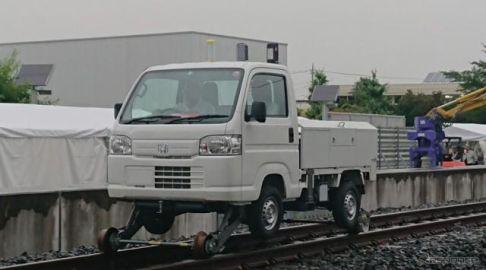 「線路を走るアクティトラック」アクティオ、小型軌陸自動車を開発
