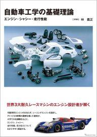 自動車の「なぜ?」がわかる一冊…自動車工学の基礎理論