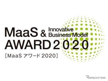 MaaSアワード2020、エントリー募集開始…幅広いモビリティテックの新しい潮流を期待