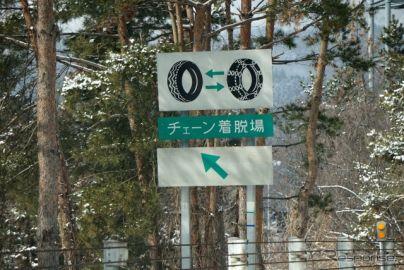 雪道の急坂、登り切ったのは亀甲型金属チェーン…非金属系は途中でスタック JAF調べ