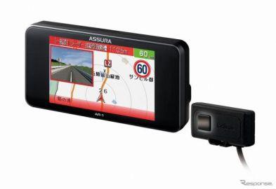 セルスター、レーザー式オービス対応の高感度セパレート型GPSレーダー探知機発売