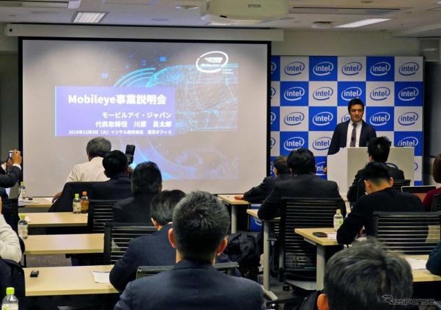 モービルアイ・ジャパンは12月3日、インテルに買収された後、日本で初となる事業説明会を開催した