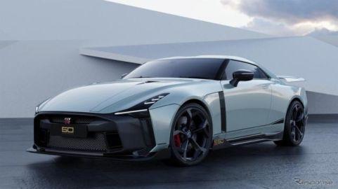 1億円超えの「GT-R×イタルデザイン 50周年記念モデル」、2020年後半より納車開始