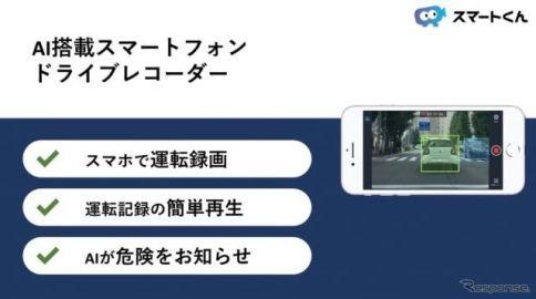 AIで危険を知らせるドラレコアプリ「スマートくん」、iOS版リリース