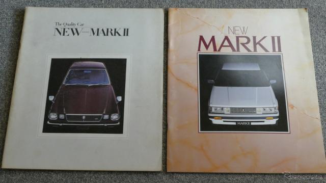 トヨタ マークII 3代目(1976年)と5代目(1984年)のカタログ《撮影 島崎七生人》