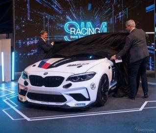 BMW M2 CSに「レーシング」、新入門レーサーを発表