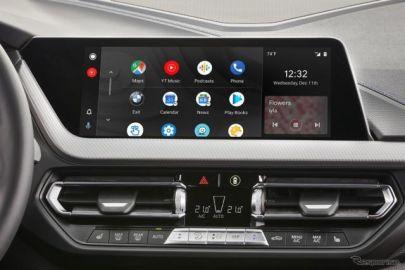 BMW、グーグルの「Android Auto」車載化 2020年7月から