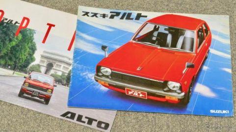 【懐かしのカーカタログ】「アルト47万円」の衝撃…初代スズキ アルトは割り切りと工夫に溢れていた