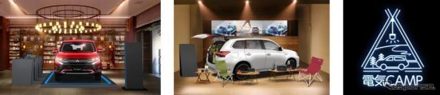 三菱自動車×蔦屋家電、アウトドアに家電製品を導入した「電気CAMP」展示イベント 開催中