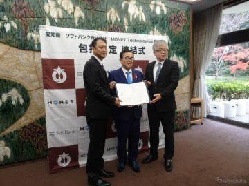 ソフトバンクとMONET、愛知県と包括連携協定---MaaS推進