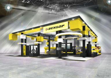 ダンロップ&ファルケン、ブランドイメージを訴求へ…東京オートサロン2020
