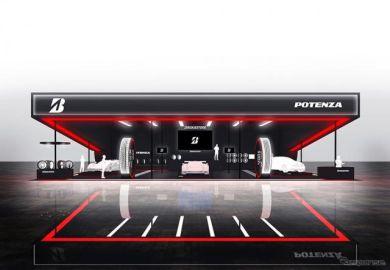 ブリヂストン、POTENZAやモータースポーツ活動を紹介予定…東京オートサロン2020