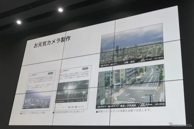 ツイッターの特務機関NERVにも登場するお天気カメラは、ゲヒルンで製作されたものとのこと。《撮影 関口敬文》