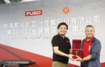 三菱ふそう、現地合弁販売会社が台湾での納車2万台を突破 操業開始から3年弱