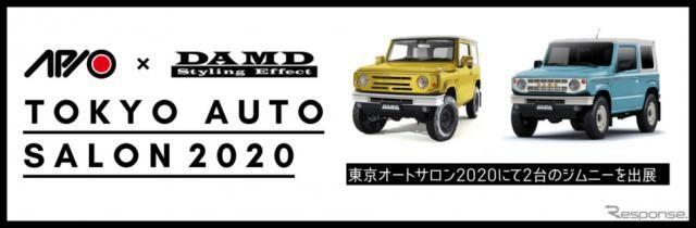 ダムド、N-VAN用・ジムニー用新作ボディキットを出展予定…東京オートサロン2020