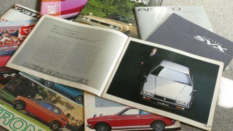 【懐かしのカーカタログ】巨匠G・ジウジアーロがデザインした日本のクルマたち