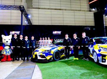 トヨタ豊田社長父子も参画、「ルーキー・レーシング」が2種類のGRでスーパー耐久に参戦…東京オートサロン2020で異例の発表