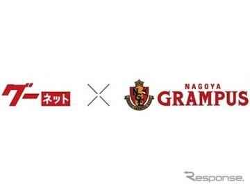 プロトコーポレーション、名古屋グランパスともユニフォームパートナー契約…中日ドラゴンズに続き