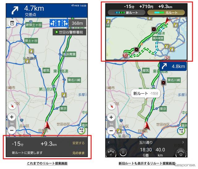 現在のルートと新しいルート全体を地図上で比較表示《画像:ナビタイムジャパン》