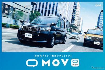 次世代タクシー配車アプリ「MOV」、全国の第一交通タクシーで導入へ