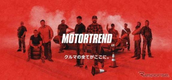 クルマ専門チャンネル『モータートレンド』日本初上陸、Dplay/dTV/ディスカバリーで視聴可能