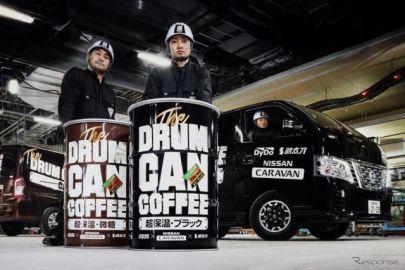 208リットルぶん「ドラム缶コーヒー」を差し入れ…日産など3社が職人たちを応援
