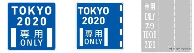 東京オリンピック関係者専用・優先道路を期間限定で設定へ