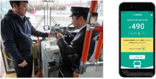 日立と羽後交通、路線バス運賃キャッシュレス決済の実証実験を開始 低コストかつ運賃変動に対応