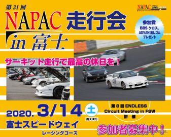 NAPAC 富士スピードウェイ走行会、参加者募集開始 3月14日開催