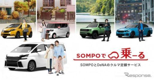 クルマ定額サービス「SOMPOで乗ーる」、提供エリア拡大へ 全国1000店で取扱